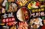 古城頂級海鮮鴛鴦鍋A.單人平日午餐吃到飽 / B.單人平日晚餐及假日全天吃到飽