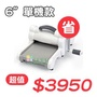 SIZZIX - 6 in 創意刀模機 Big Shot Machine Only (White & Gray) 網購單一價