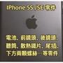 Iphone 5s /se 零件 電池 聽筒 Home鍵 前鏡頭 後鏡頭 螺絲 尾插 螢幕