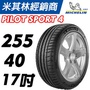 CS車宮車業 輪胎 米其林 MICHELIN 米其林輪胎 PS4 Pilot Sport 4 255/40/17