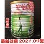 安怡 保護力長青高鈣奶粉1.5kg  最新效期2021.07月‼️