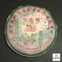 勐庫戎氏頂級臨滄古樹茶
