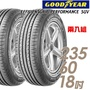 【GOODYEAR 固特異】EFFICIENTGRIP PERFORMANCE SUV 舒適休旅輪胎_兩入組_235/60/18(EPS)