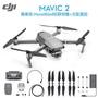DJI Mavic2 Pro 專業版-Hasselblad哈蘇相機+全能配件包(先創公司貨)