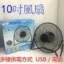 【3C小苑】10吋 兩段式 2檔風速 電扇 風扇(附18650鋰電池) 電池 USB 電風扇 立式風扇 電腦散熱風扇