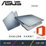 【偉恩資訊】華碩 X441BA 輕薄高效能 萬元文書機(含光碟機 OFFICE365 + 無線滑鼠 )