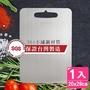 【AXIS 艾克思】台灣製#304食品級不鏽鋼砧板 小20x29公分_1入(衛生安全砧板)