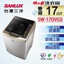 【SANLUX 台灣三洋】◆17Kg變頻超音波洗衣機(SW-17DVGS)