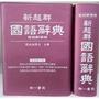 (69折)南一新超群國語辭典-最新版