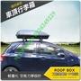 Explorer 400L汽車車頂箱 車頂置物箱 置物架 車頂行李箱