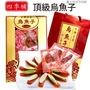 【四季補】雲林口湖頂級烏魚子 一口吃禮盒(3兩 113g)