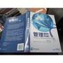 管理資訊系統/第14版/滄海圖書