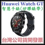 咪咪3C (矽膠錶帶)開發票台灣公司貨華為Huawei Watch GT 智慧手錶