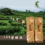 【山茶飲】大禹嶺碧綠溪 -青心烏龍 / 烏龍茶 / 高山茶 / 茶葉 /全館滿499免運!