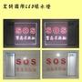 推薦 高雄LED標示燈 SOS 緊急求救鈕 求救鈴 雕刻燈 夜間安全 婦幼安全