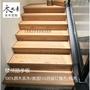 美國紅橡木鋼架包水泥實木樓梯踏板閣樓別墅樓梯板踏步板DIY定制
