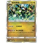 ♋魏玩具  106/158 基格爾德 中文 PTCG 神奇寶貝卡 卡片 寶可夢 中文版 正版