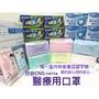 台灣製醫用口罩~匠心成人三層醫療平面口罩