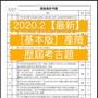 【基本版】2020年2月財產保險業務員題庫產險法規&實務 (重點精選題) 衝刺班考題 電子檔