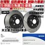 FORD MAZDA 福特 馬自達 天王星 TIERRA PREMACY 323 車系 平面碟 劃線碟 碟盤 加大碟