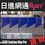 [日進網通] ASUS ZenFone Max Pro ZB602KL 6G+64G 手機空機下殺6250元