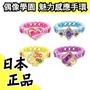 日本 空運 偶像學園魅力感應手環 可對應台機 俏麗黃/性感紫/甜美粉/勁酷藍 禮物【水貨碼頭】