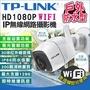 監視器 IP無線網路型攝影機 HD 1080P WIFI 手機遠端 免主機 戶外防水型鏡頭 紅外線夜視