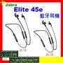 Jabra Elite 45e藍牙耳機 公司貨 Elite45e 45E 防塵防水 磁吸式耳機  含稅