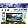 ☆興裕汽車音響☆【STB】通用型 7吋觸控螢幕安卓聲控多媒體主機S9-U701*智慧聲控.內建藍芽+導航+安卓系統