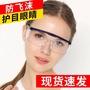 現貨熱銷防唾沫飛濺防塵霧透氣透明病毒多功能護目鏡防護眼鏡醫療用防飛沫