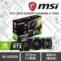 (廣大電腦) MSI RTX2070 SUPER GAMING X TRIO 8G 顯示卡