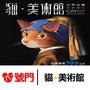 高雄 貓美術館 世界名畫展全面喵化【免運】【蝦幣回饋】
