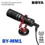[公司貨] BOYA BY-MM1 通用型 電容式心形指向 高音質麥克風 手機/相機/電腦 附防風兔毛