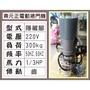 {遙控達人}東元正電動捲門機 220V 隱藏腳 300kg 1/3HP 傳動齒輪50HZ.60H 鐵捲門 馬達 電磁開關