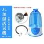 【勳風加濕活氧機】3L 分離式精油盒 霧化機 水霧生氧機 噴霧活氧降溫機 風扇噴霧器 HF-R093