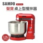 聲寶SAMPO-抬頭式桌上型攪拌器ZS-Y1701L