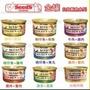 蝦皮免運 惜時 健康特級金貓罐 Seeds Golden cat 80g/單罐
