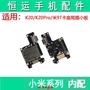 批發配件尾插適用于小米9T 紅米K20 K20pro 尾插小板 送話器 USB充電口
