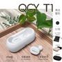 🔥免運-附發票🔥 QCY T1 5.0 藍芽耳機 真無線藍芽耳機 耳機  運動耳機 TWS T1C 迷你藍芽耳機