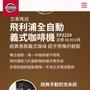 全新品免運費-飛利浦全自動義式咖啡機-EP2220