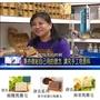 新聞採訪焱芝手工皂【左手香頂級款】