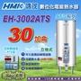 鴻茂 數位化定時調溫型 30加侖《EH-3002ATS》立地式電熱水器 ATS系列 -【Idee 工坊】另 不鏽鋼浴巾架