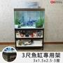 【空間特工】消光黑魚缸架 3呎 水族箱 魚缸底櫃 濾水器 收納櫃 免螺絲角鋼 鐵架 FTB31525