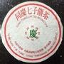 [LIMDEI] 95 同慶號 生餅 普洱茶
