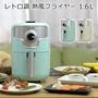 日本S-cubism  電子氣炸鍋 1.6L 小容量 小資族必備 / NFC-16L /日本必買 日本樂天直送 / (6380)