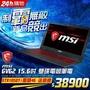 全省現貨限量促銷 MSI GV62 8RD 007 i7-8750+128GSSD+1TB+1050Ti 4G GP63