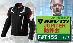 REVIT 2013 春夏新款 JUPITER 防摔衣 FJT155