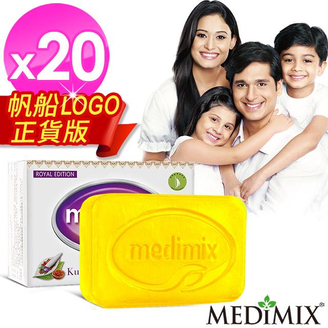 【Medimix】全新藏紅花尊貴美容皂10入(特規限定版)*2