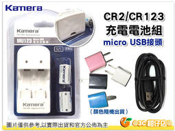 @3C 柑仔店@ kamera MU-123 含 CR2 充電電池組 + USB線 + USB充電器 3合1套組