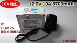 GOGO平價12V充電鋰電池 8700mAh 便攜式電池 行動電源 攝像專配 配電量指示燈 專用充電器